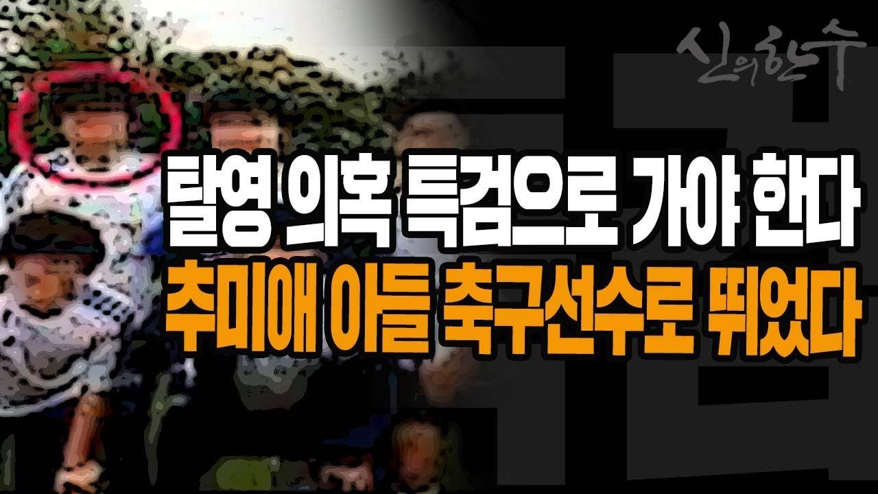 탈영 의혹 특검으로 가야 한다! / 2020.09.27