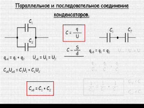 Решение задачи последовательное соединение конденсаторов математические модели экономике решение задач