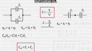 видео Параллельное соединение конденсаторов