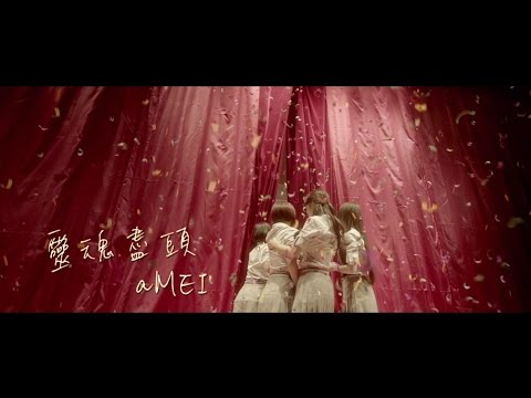 aMEI - 【靈魂盡頭】小時代4 電影主題曲official MV