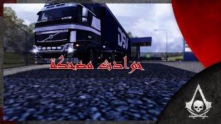 حوادث مضحكة | اون لاين | Euro Truck Simulator 2