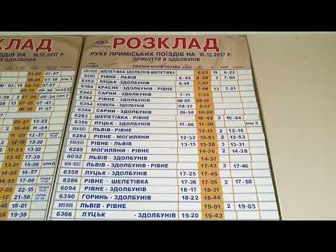 Станция Здолбунов-Пасс. Табло Расписание поездов  Украина. 19.11.2018