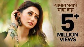 Amaro Porano Jaha Chay ( আমার পরাণ যাহা চায়  ) | Mimi Chakraborty | Rabindra Sangeet | Dabbu