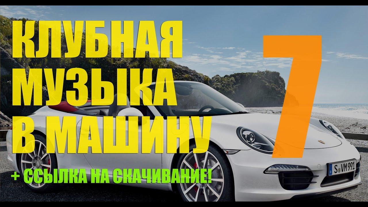 Клубная,музыка в машину - клубная,музыка в машину от skydiver42.ru рамзан диджей - музыка в машину 🚗 новая клубная hızlılara.