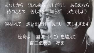 説明 吉幾三 笹舟 作詞・作曲 吉幾三 / 編曲 池多孝春 百二個の想い、...