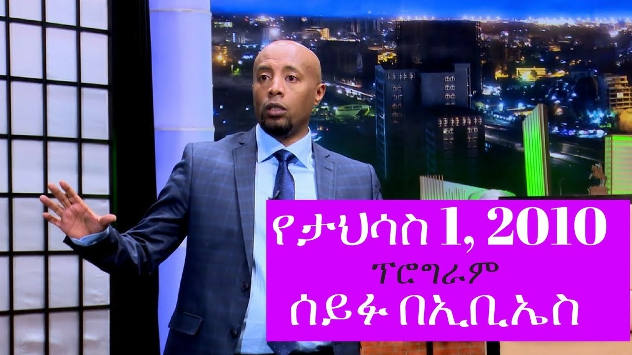 Ethiopian Late Night Show Seifu on EBS Today