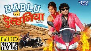 Bablu Ke Dulhaniya (Official Trailer) - Anjana Dobson, Afsar Khan - Superhit Bhojpuri Movie 2018