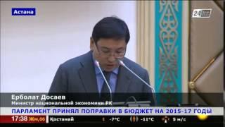 Парламент Казахстана принял поправки в бюджет на 2015-2017 годы
