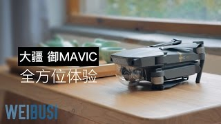 DJI大疆 御MAVIC 无人机体验评测(DJI Mavic Pro full review )[WEIBUSI 出品] thumbnail