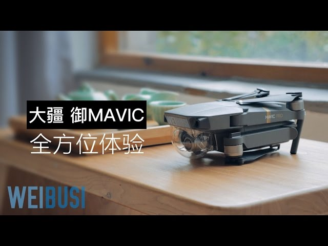 DJI?? ?MAVIC ???????(DJI Mavic Pro full review )[WEIBUSI ??]