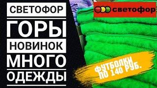 СВЕТОФОР: Только новинки // Горы одежды // Парник //Товары для Пасхи