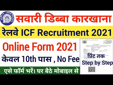 Download ICF Online Form 2021 Kaise Bhare   ICF Fill Up Online Application Form 2021   How to Apply ICF Form