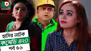 Dom Fatano Hashir Natok - Comedy 420 | EP - 56 | Mir Sabbir, Ahona, Siddik