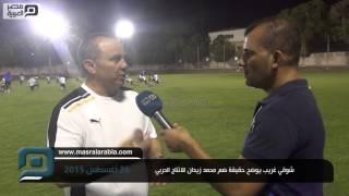 مصر العربية |  شوقي غريب يوضح حقيقة ضم محمد زيدان للانتاج الحربي