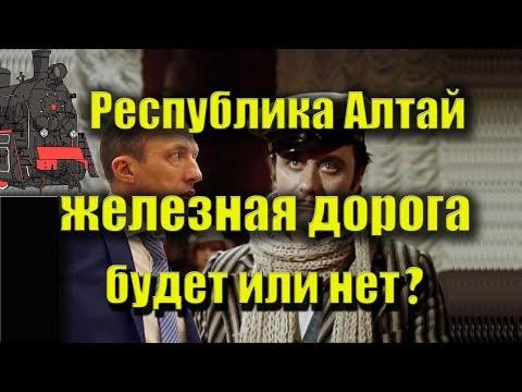 Железная дорога в Республике Алтай. Будет построена, или нет?