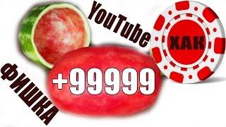 Как набрать просмотры и подписчиков на YouTube? Способ взрыва