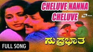 Download Hindi Video Songs - Suprabhatha – ಸುಪ್ರಭಾತ   Cheluve Nanna Cheluve  FEAT. Vishnuvardhan, Suhasini