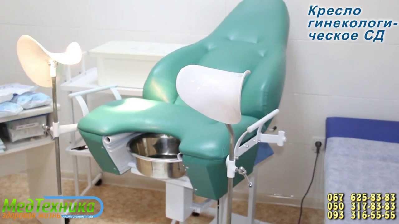 гинекологическое кресло видео