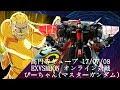EXVSMBON 高円寺キューブ 17/07/08 Part1 Kouenji Cube MS Gundam EXVS Maxi Boost …