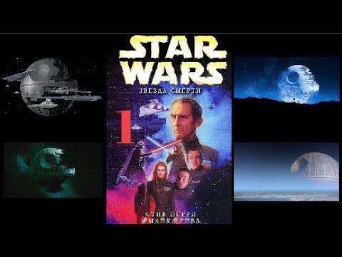 Звезда Смерти - Звездные войны. Часть 1. Стив Перри и Майкл Ривз. Аудиокнига. Star Wars: Death Star❂