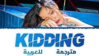 Gambar cover Hwa Sa 'Kidding' arabic sub (مترجمة للعربية)