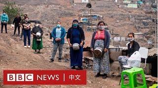 肺炎疫情:為什麼窮人比富人的感染率高?- BBC News 中文