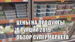 видео: Цены на продукты в Турции весна 2019 Обзор цен в супермаркете