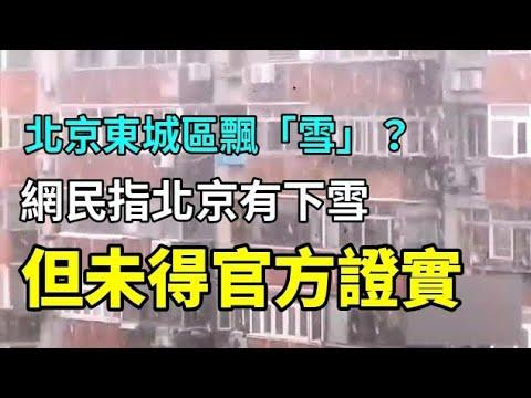 """窦娥冤再现?北京、上海、青海齐飘""""六月雪""""(图/2视频)"""