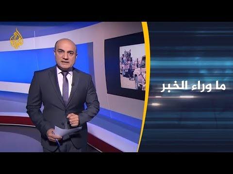 ماوراء الخبر- كيف وصل فرقاء اليمن إلى اتفاق السويد؟  - نشر قبل 9 ساعة