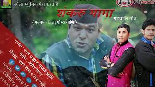New Latest DJ Garhwali Songs 2018 sankru mama chndan rawat sanjya bhandari nagela music