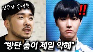 데뷔초 방탄이 춤 못춘다는 지적에 제이홉이 보인 놀라운 반응 (ft. 안무팀장 정호석)