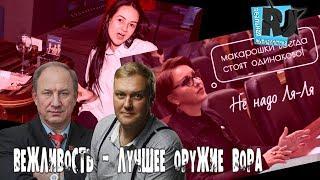 Ответственность чиновников за оскорбление граждан. Отставка губернатора Левченко #ВалерийРашкин