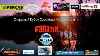 FANATIK. Открытый Кубок Харькова Камплица 2015