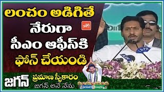 CM YS Jagan About Toll Free Number and Call Center Plan | AP CM Toll Free Number | YOYO TV Channel