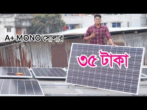 Solar Panel Price Bangladesh | Microtek solar panel Bd | Loom Solar Price In BD | Luminous Panel BD