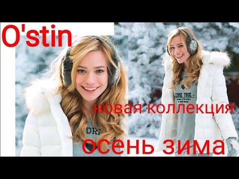 🔴O'stin/УРА! 👍НОВАЯ КОЛЛЕКЦИЯ🍁 ОСЕНЬ❄ ЗИМА 2019-2020/💥АКЦИЯ/СУМКИ/