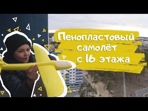 Пенопластовый Самолет планер с 16 и 12 этажа GT-Kids Когалым