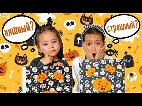 видео: Кому Няшный или Страшный сюрприз на halloween Замена тайной коробки Челлендж