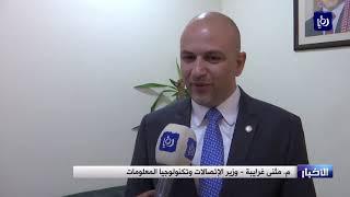 دائرةُ الأحوال المدنية والجوازات  في الأردن تطلق سبعَ خدماتٍ الكترونيةٍ