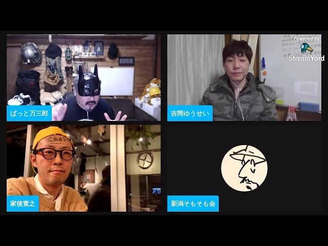 【推進推進TV】今晩は新潟からオールジャパンオリンピック開催を叫けばナイト!