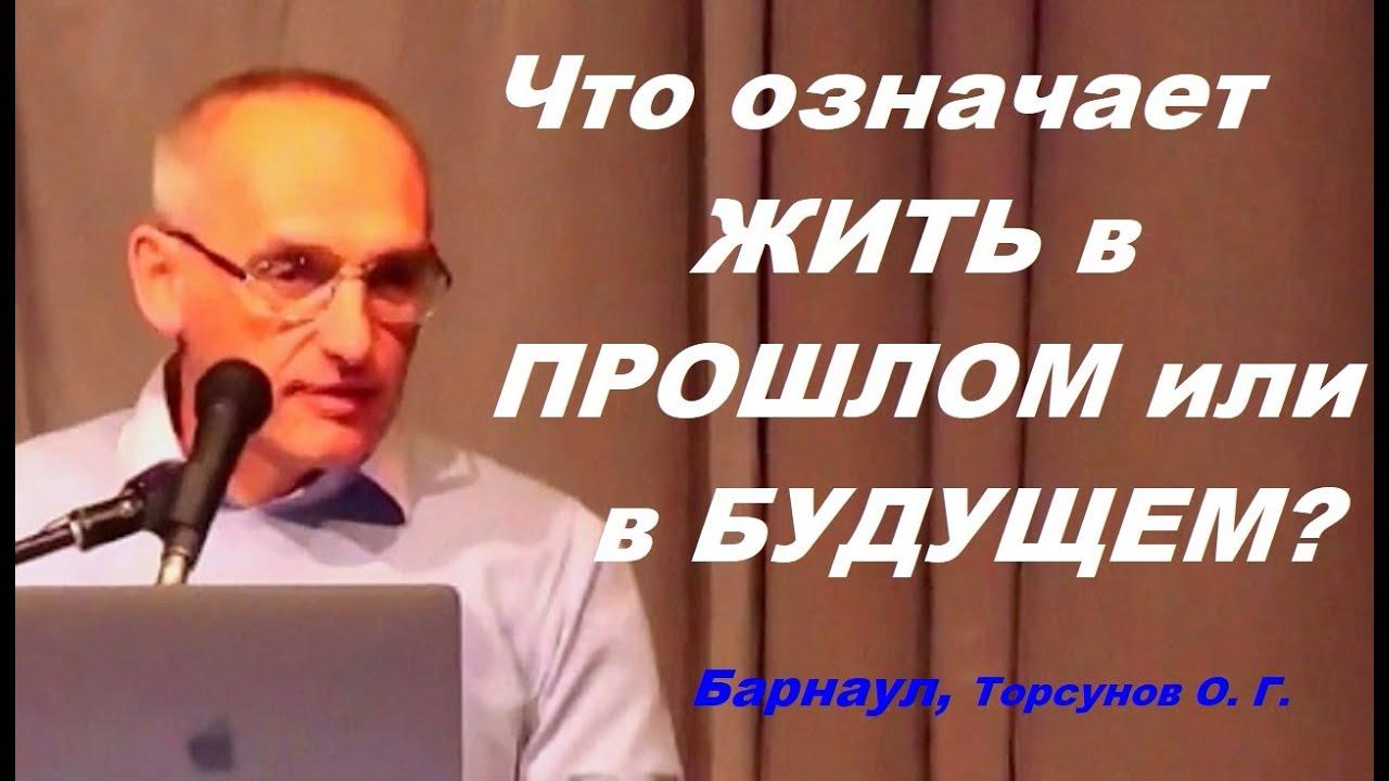 Торсунов О.Г. Что означает ЖИТЬ в ПРОШЛОМ или в БУДУЩЕМ?  Барнаул
