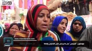 """فيديو: مواطنون عن غلاء ملابس المدارس: """"القرار جي من الكبير"""""""