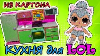 відео про те як зробити меблі для ляльок монстр хай
