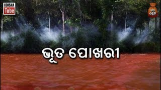 Odia Horror Story | ଭୂତ ପୋଖରୀ | Bhuta Pokhari | ରୋମାଞ୍ଚକର କାହାଣୀ | Gapa Ganthili