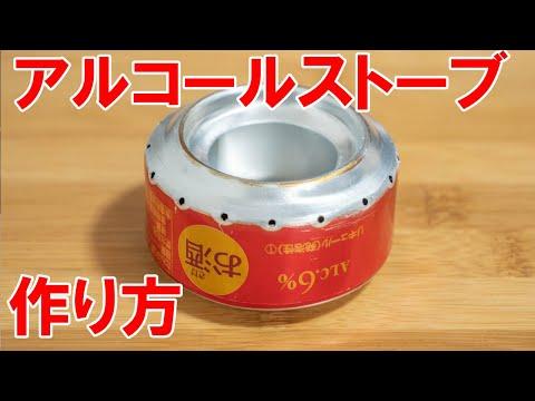 【自作】アルミ缶で作るアルコールストーブの作り方|How to make