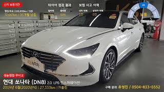 [진단/판매중/2360만원]현대 쏘나타 (DN8)2.0…