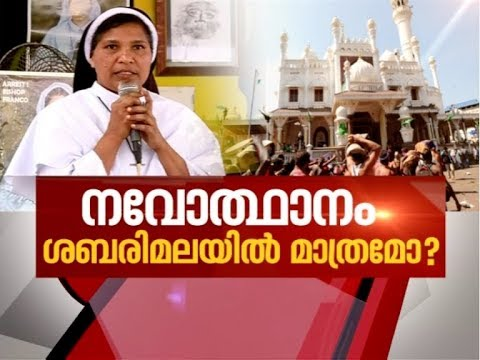 Is Renaissance only for Sabarimala issue   Asianet News Hour 8 JAN 2019