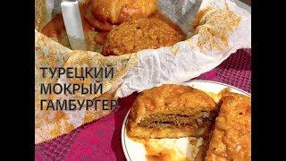 Турецкий Мокрый Гамбургер или Влажный бургер на пару. Islak hamburger