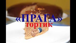 Шоколадный торт ПРАГА рецепт и технология приготовления готовим и бисквит для праги