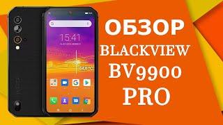 Blackview BV9900 Pro - полный обзор смартфона с тепловизором